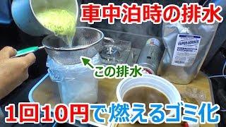 【車中泊時の排水処理】1回10円で排水を燃えるゴミ化!【災害時用のトイレの備蓄】