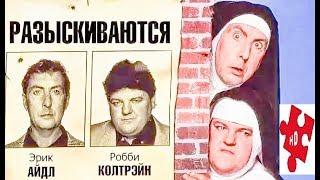 Монашки в Бегах /Эрик Айдл и Робби Колтрэйн / трейлер. нарезка. комедия 1990