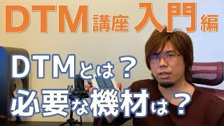 【初心者向け】DTMの始め方 必要な機材について