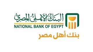 طريقة تحويل مبالغ مالية عن طريق الأهلى نت  من حساب لحساب اخر داخل البنك الأهلى المصرى