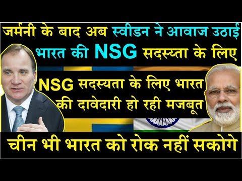India को मिल रहा ताकतवर देशों का समर्थन भारत जल्द ही करेगा NSG पर कब्जा \ sweden supports indias nsg