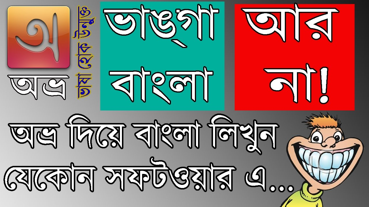 How to write Bengali in any software by Avro keyboard | Tutorial Home | 2017