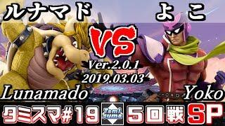 スマブラSPECIAL 第19回タミスマSP大会[2019/03/03] | Japanese Online Tournaments 【Smash Ultimate】Tamisuma#19 Round5 Lunamado(Bowser) VS ...