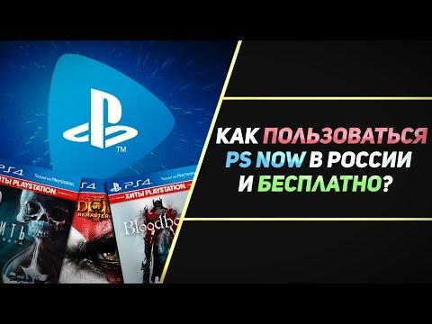 БЕСПЛАТНЫЙ И БЕСКОНЕЧНЫЙ PS NOW В РОССИИ НА PS4 И PC