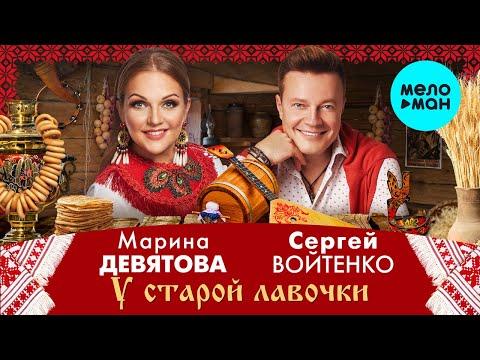 Марина Девятова и Сергей Войтенко -  У старой лавочки (Single 2020)