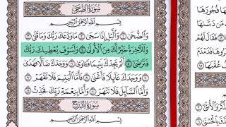 QS  93:5 (surah 93 ayat 5) » QS  Adh Dhuhaaa » Tafsir Alquran