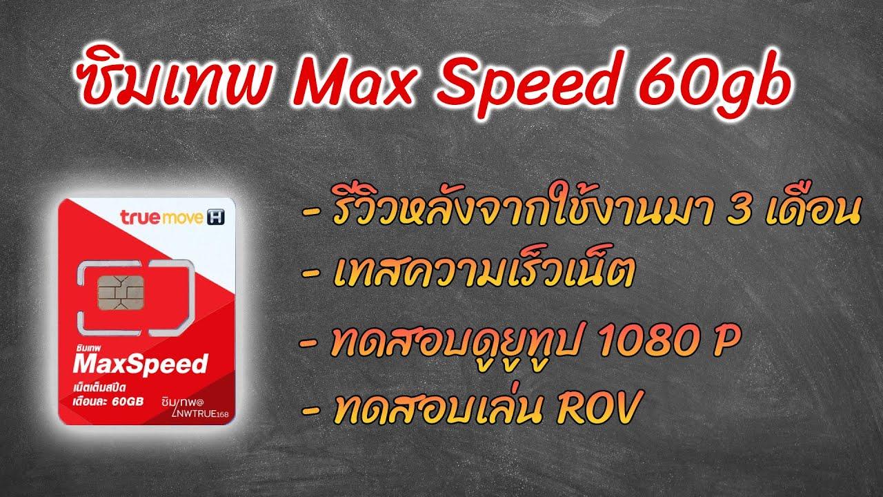 รีวิว | ซิมเทพ Max Speed 60 gb หลังจากใช้งานมา 3เดือน