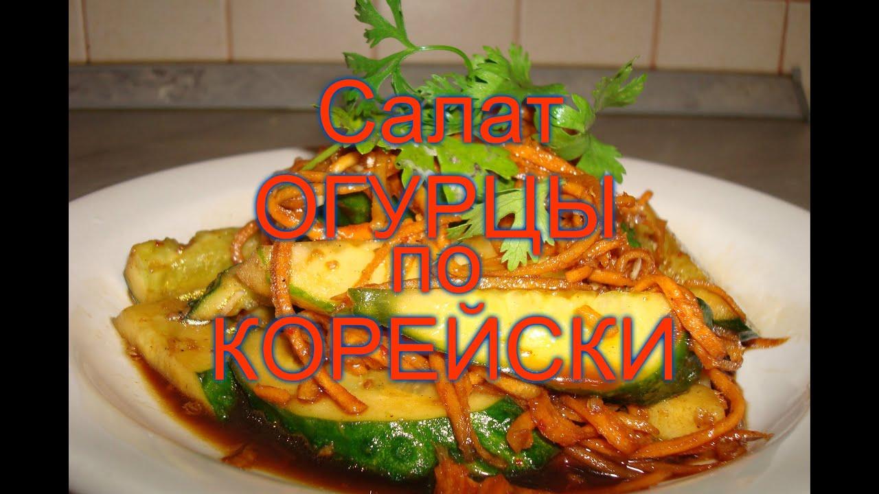 Рецепты салатов. Огурцы по корейски. - YouTube
