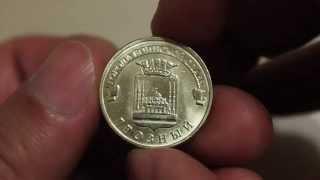 Монета 10 рублей Грозный из серии