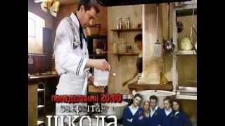 Закрытая школа  песня Lumen- кофе