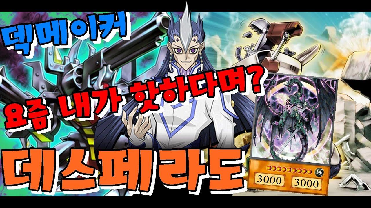 [유희왕 듀얼링크스] 메타 저격, 다시 부상한 최신 데스페라도 만들어보자 Desperado Yu-Gi-Oh! Duel Links 遊戯王デュエルリンクス