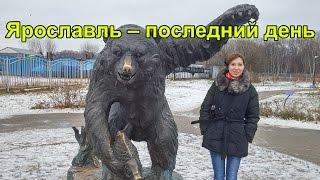 VLOG: Ярославль, гуляем по городу, собираю вещи, приехали домой, готовлю ужин, глажу бельё(Последние видео влогов из Ярославля, собираемся домой., 2015-12-10T17:00:03.000Z)