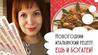 Новогодний итальянский рецепт: ешь и богатей!