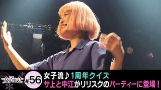 56 女子流♪1周年クイズ&サ上と中江がリリスクのパーティーに登場! htt...