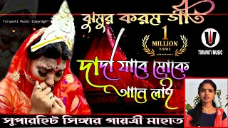 Kudmali karam geet || Dada Jabe Moke Aanelai || Singer Gaytri Mahato