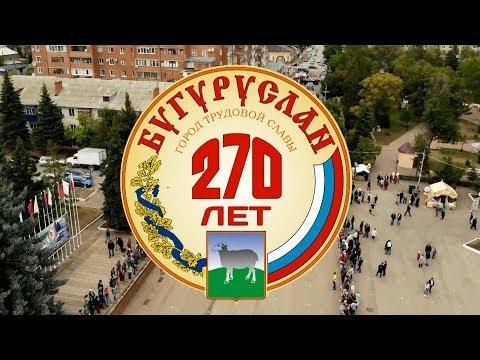 Бугуруслан 270 лет