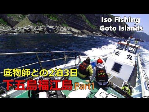 【長崎の磯釣り】五島列島 福江島(Part1) 2泊3日ツアー Iso Fishing Goto Islands, Japan