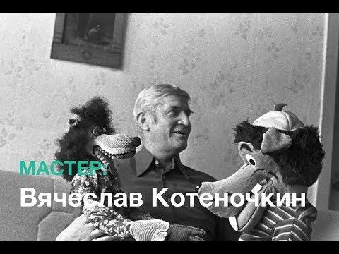 Мастер: Вячеслав Котеночкин