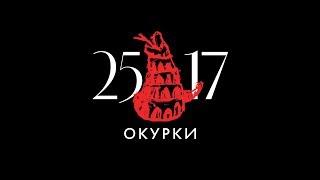 25 17 Окурки ЕЕВВ Концерт в Stadium 2017