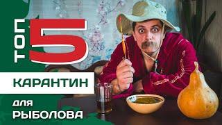 ТОП 5 советов, чем заняться рыбаку на карантине от Евгения Конюшевского.