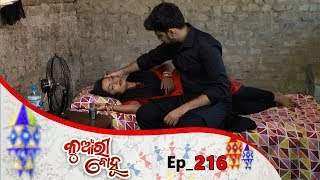 Kunwari Bohu | Full Ep 216 | 19th June 2019 | Odia Serial – TarangTV