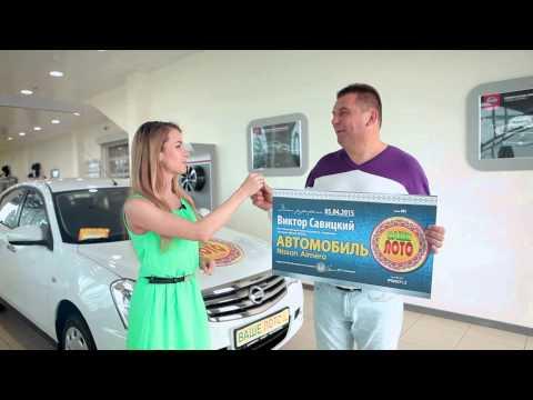 Я выиграл машину в Ваше Лото. Мне подарили лотерейный билет ВашеЛото