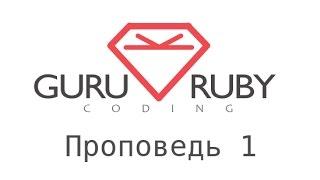 Божественный Ruby - Проповедь 1. ООП. Коротко о Ruby
