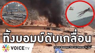 Overview-อ่องลายทิ้งระเบิดดับกะเหรี่ยง30ศพ เก่งกับคนมือเปล่า โดนคะฉิ่นยึดสถานีตำรวจ ฉานถล่มโรงพักยับ