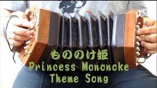 concertina 「もののけ姫」 Princess Mononoke theme song コンサーティーナ