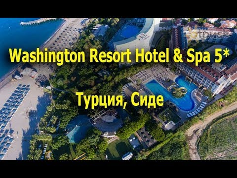 Washington Resort Hotel & Spa 5* - Сиде