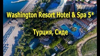 Washington Resort Hotel & Spa 5* - Сиде