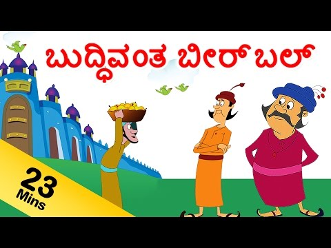 Akbar & Birbal Stories  in kannada