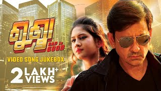 Gunda   Video Songs Jukebox   Odia Movie    Siddhanta Mahapatra   Himika Das