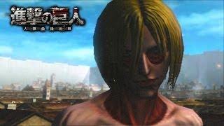 Attack on Titan 3DS Last Wings of Mankind Mikasa vs Female Titan
