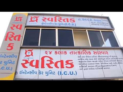 Swastik  ICU , Dr. Umang D. Vaishnav, palanpur, Banaskantha,