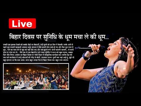 पटना में सुनिधि चौहान का मन सात समुन्दर डोल गया / Sunidhi Chauhan Live Performance  @ Patna