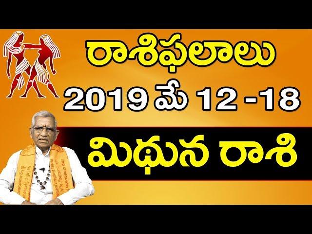 Mithuna Rashi Phalithalu | 12-05-2019 to 18-05-2019 | మిథున రాశి వారఫలం