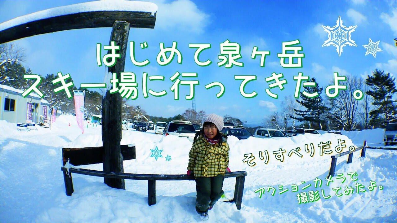 スキー 場 泉ヶ岳