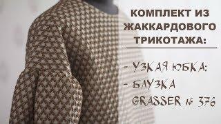 Шью и показываю комплект -  юбка и блузка из жаккардового трикотажа. Выкройка Grasser № 376