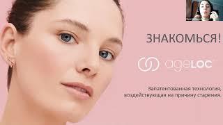 О гальваник СПА и технологии AgeLoc рассказывает врач Мария Ратникова