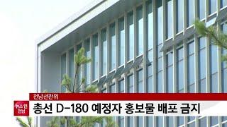 전남선관위, 총선 D-180 출마예정자 홍보물 배포 금지