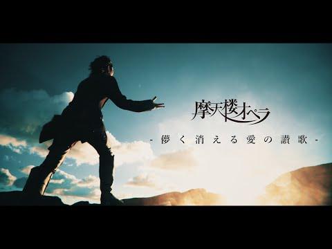 摩天楼オペラ / 儚く消える愛の讃歌 【Music Video】