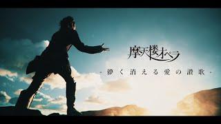 摩天楼オペラ / 儚く消える愛の讃歌【Music Video】