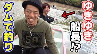 【免許不要】ゆきゆき船長!?レンタルボートでダムへ出る!! thumbnail