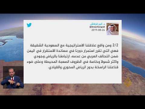 قرقاش: التحالف السعودي الإماراتي ضرورة استراتيجية في ظل التحديات المحيطة واليمن مثال واضح  - نشر قبل 31 دقيقة