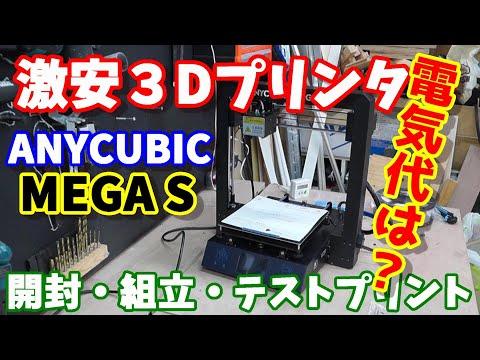 激安3Dプリンター導入、驚きの消費電力と電気代! ANYCUBIC MEGA-S 3D Printer Actual Power Consumption