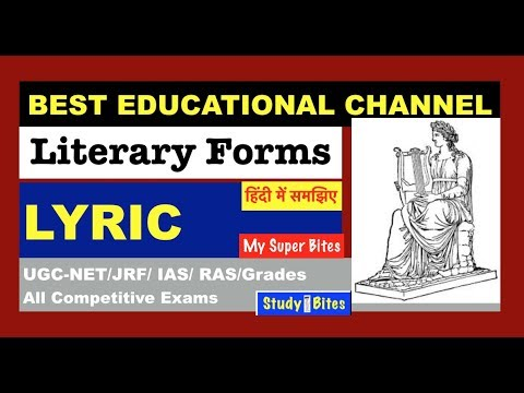 Poetry Forms LYRIC, LITERARY FORMS, Explanation in Hindi, UGC NET/JRF, 1st Grade, 2nd Grade