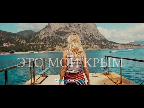 Это мой Крым. Наше видео о прекрасном Крыме. Лето  2016