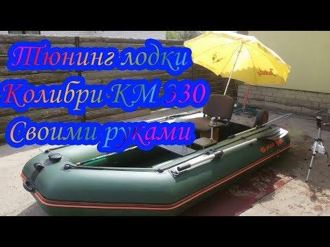 Тюнинг лодки ПВХ  Колибри КМ 330 Своими руками
