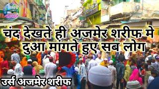अजमेर दरगाह शरीफ उर्स दुआ Ajmer Sharif Dargah Live Urs - Khwaja Garib Nawaz 2019 : Rajab Chand watch